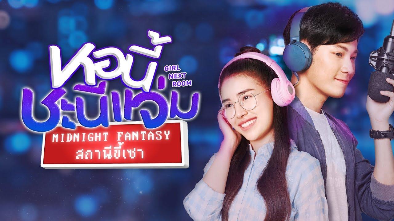 Girl Next Room: Midnight Fantasy