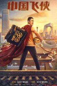 Chinese Fighting Man