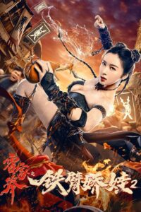 Girl With Iron Arms 2