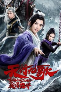 The Imperial Swordsman